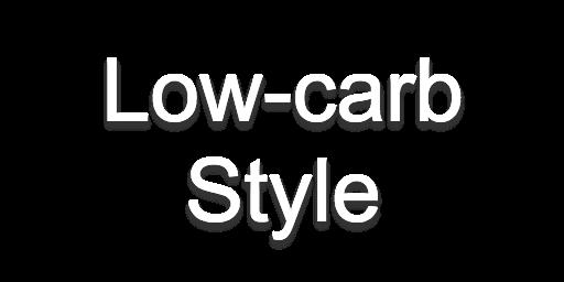 ロカボスタイル Low-carb Style